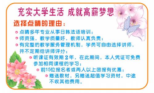 柳州市点睛小语种培训中心名片设计欣赏