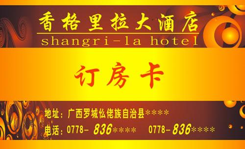 在线名片设计 酒店宾馆名片在线设计  罗城香格里拉大酒店订房卡住宿