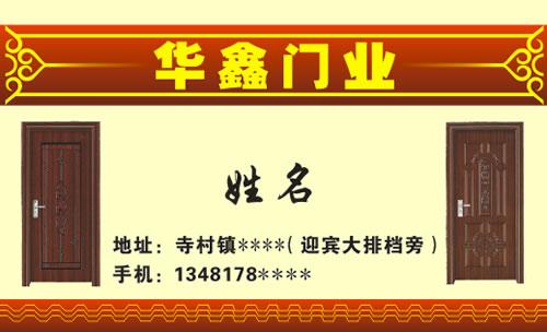 象州华鑫门业招牌卷闸门钢架棚名片