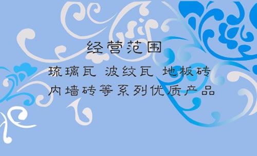 裕景陶瓷琉璃瓦波纹瓦地板砖名片设计欣赏