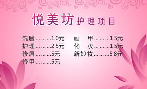 柳州市悦美坊护理卡美容店名片设计欣赏