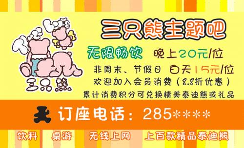 在线名片设计 休闲娱乐名片在线设计  三只小熊主题吧饮料桌游无线
