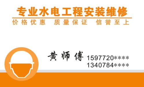 专业水电工程安装维修装修装饰名片模板