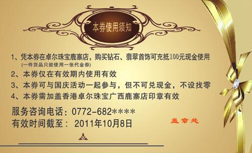 香港卓尔珠宝鹿寨店代金券名片设计欣赏