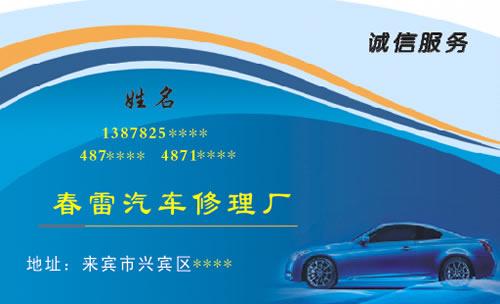 春雷汽车修理厂五菱皮卡东风解放名片模板免费下载高清图片
