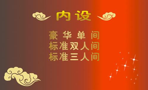 名片设计之家 在线名片设计 酒店宾馆名片在线设计  福昌旅馆中低消费