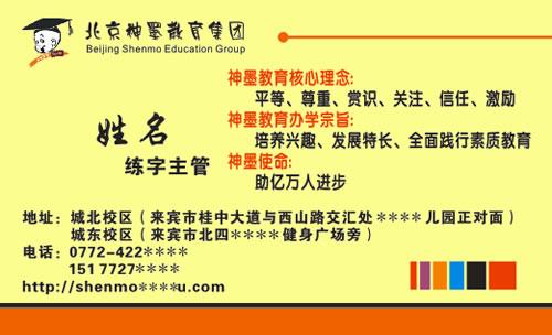 模板介绍: 此模板是关于学校培训,驾校,培训班,教育,幼儿园,早教,招聘