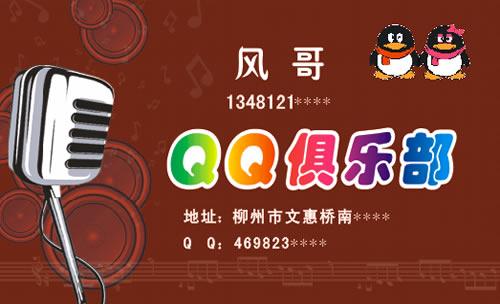 QQ俱乐部K歌包厢麻将台球名片 QQ俱乐部K歌包厢麻将台球名片模板图片