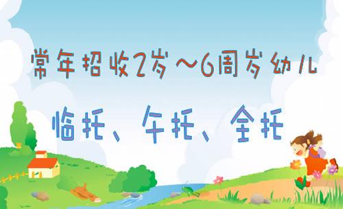 09 模板编号: 23528 模板名称: 康乐幼儿园午托全托 模板类型: 学校