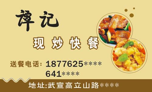 谭记现炒快餐餐馆美食名片模板