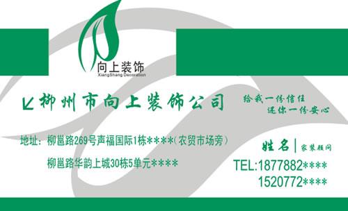 名片在线设计  模板编号: 23681 模板名称: 柳州向上装饰公司刮腻子图片