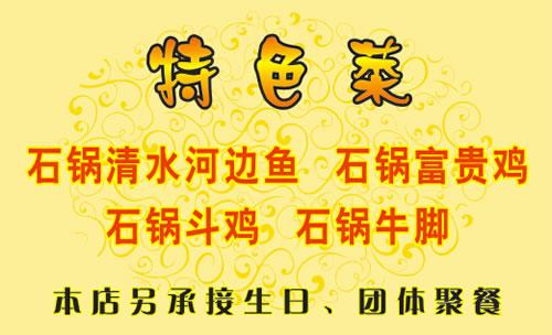 农庄,火锅店,快餐店,小吃店,订餐卡,订厢卡,优惠卡,外卖,烧烤类,火锅