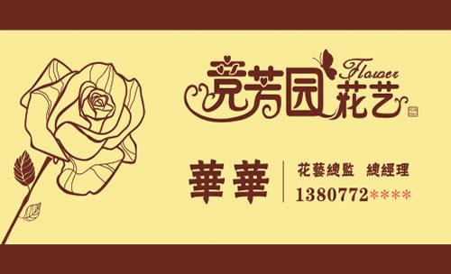 竞方园华艺花艺培训花艺活动策划名片模板