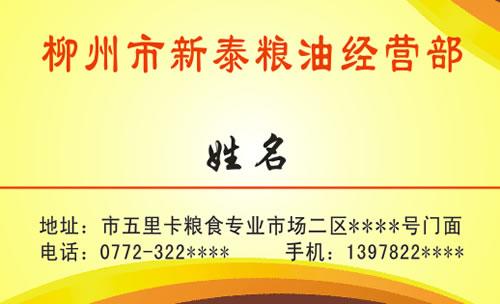 柳州市新泰粮油经营部名片模板免费下载