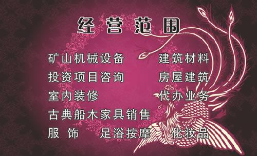 广西龙鼎投资有限责任公司矿山机械设备名片设计欣赏
