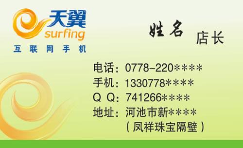 天翼互聯網手機中國電信名片模板免費下載圖片