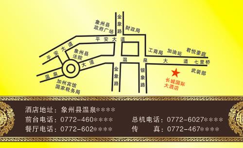 名片设计之家 在线名片设计 酒店宾馆名片在线设计  上传于:2014-03