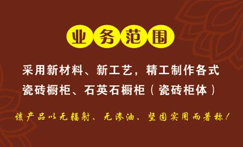 鹿寨嘉兴瓷砖橱柜名片设计欣赏