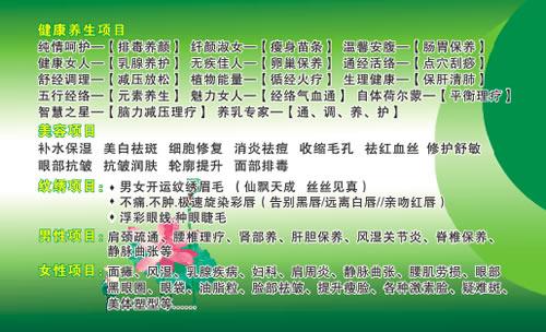 融安县中医医院针灸理疗科中医美容部名片模板免费下载
