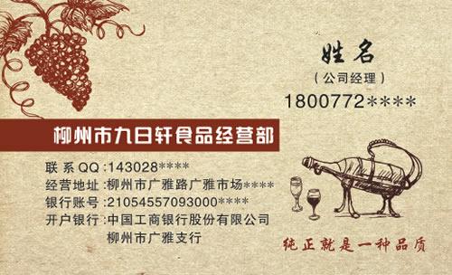 九日轩食品经营部原瓶进口葡萄酒名片模板免费下载图片