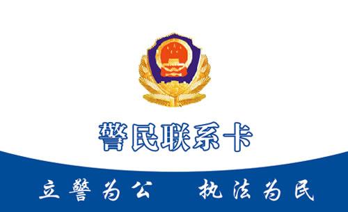 武宣公安局桐岭派出所警民联系卡名片模板免费下载图片