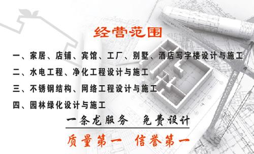 室内设计,效果图制作,平面设计,装饰材料,五金配件,包门吊顶,铝合金