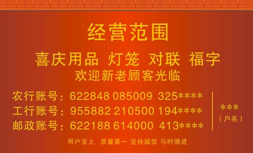 茶壶样式福字矢量图
