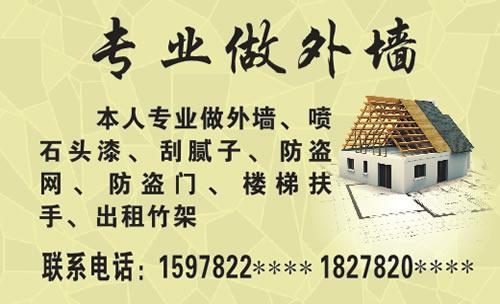 名片在线设计  模板编号: 24552 模板名称: 专业做外墙喷石头漆刮腻子图片