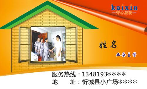 忻城县开心家政清洁服务公司名片模板图片