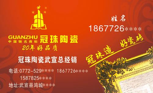 名片设计之家 在线名片设计 建筑装饰名片在线设计  模板编号: 24726