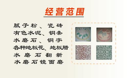 林岩建材店水磨石地板刮腻子名片设计欣赏图片