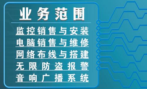 讯磊安防电子科技监控销售与安装名片模板免费下载