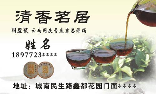 清香茗居普洱茶名片_清香茗居普洱茶名片模板免费