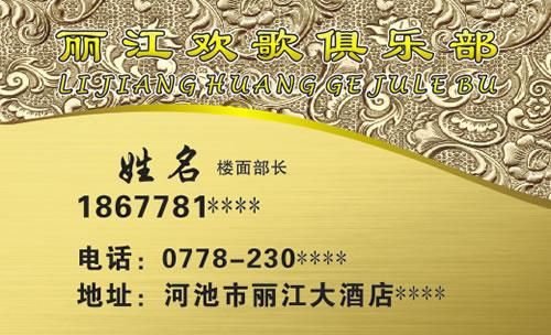丽江欢歌俱乐部包厢俱乐部娱乐KTV名片 丽江欢歌俱乐部包厢俱乐部娱图片