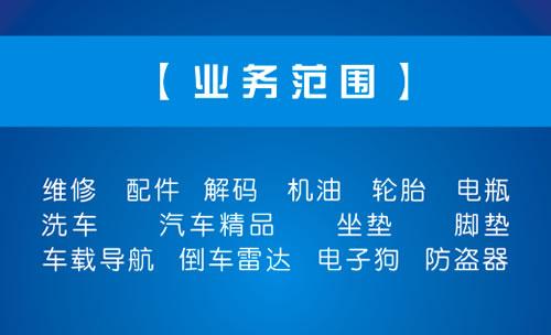 旭胜汽车美容养护中心汽车美容养护维修名片模板免费下载高清图片