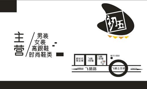 高跟鞋logo设计说明