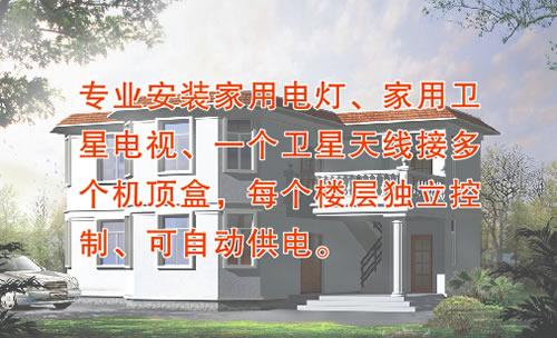 家庭电路安装名片设计欣赏