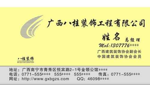 广西八桂装饰工程有限公司名片模板