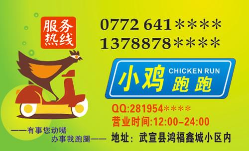 小鸡跑腿服务热线名片 小鸡跑腿服务热线名片模板免费下载