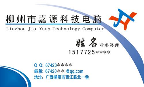 名片设计之家 在线名片设计 电子电器名片在线设计  柳州市嘉源科技