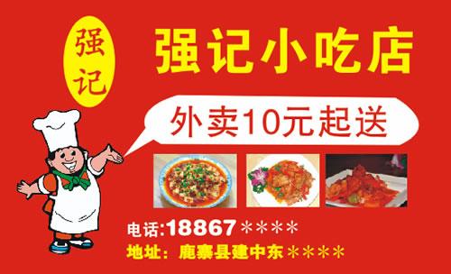 强记小吃店名片_强记小吃店名片模板免费下载