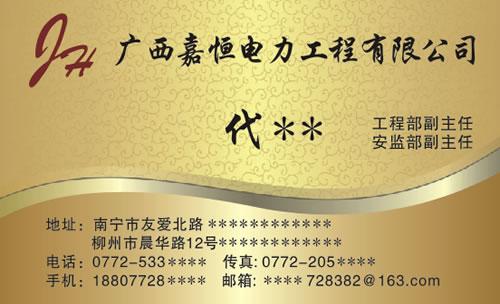 广西嘉恒电力工程有限公司名片模板免费下载