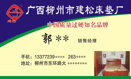 在线名片设计 家居装饰名片在线设计  广西柳州市建松床垫厂名片模板