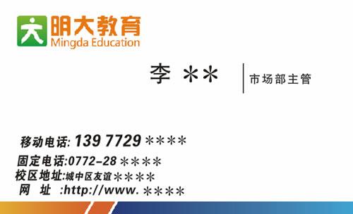学校培训 模板介绍: 此模板是关于学校培训,驾校,培训班,教育,幼儿园