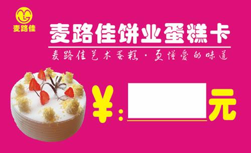 名片设计之家 在线名片设计 茶艺餐饮名片在线设计  麦路佳饼业蛋糕卡