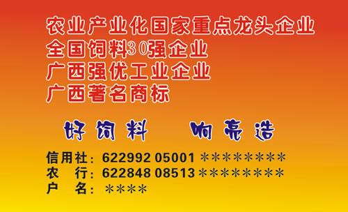 柳州市响亮饲料有限公司名片设计欣赏