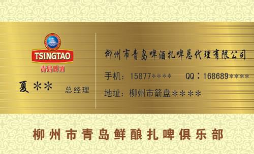 柳州青岛啤酒扎啤总代理有限公司名片模板