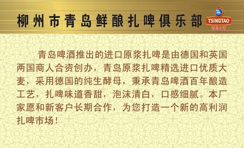 柳州青岛啤酒扎啤总代理有限公司名片