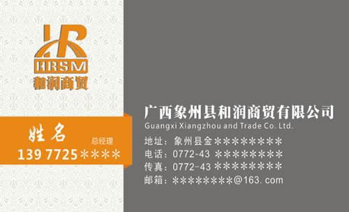 广西象州县和润商贸有限公司名片模板免费下载