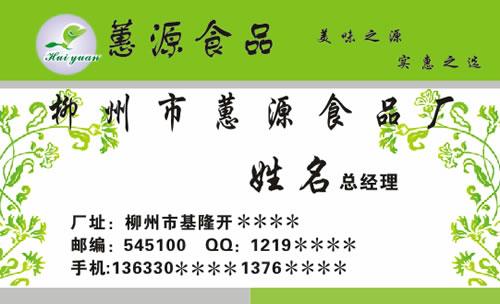 蕙源食品名片模板免费下载图片